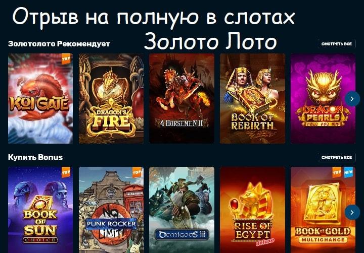 Видеослоты казино Золото Лото